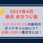 新月の願い事(2021年4月12日)・星座・ボイドタイムはいつ?お願いが叶う書き方教えます!