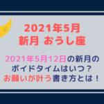 新月の願い事(2021年5月12日)星座・ボイドタイムはいつ?お願い事が叶う書き方とは!【例文】