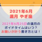 満月の願い事(2021年6月25日)星座・ボイドタイムはいつ?お願い事が叶う書き方とは!【例文】